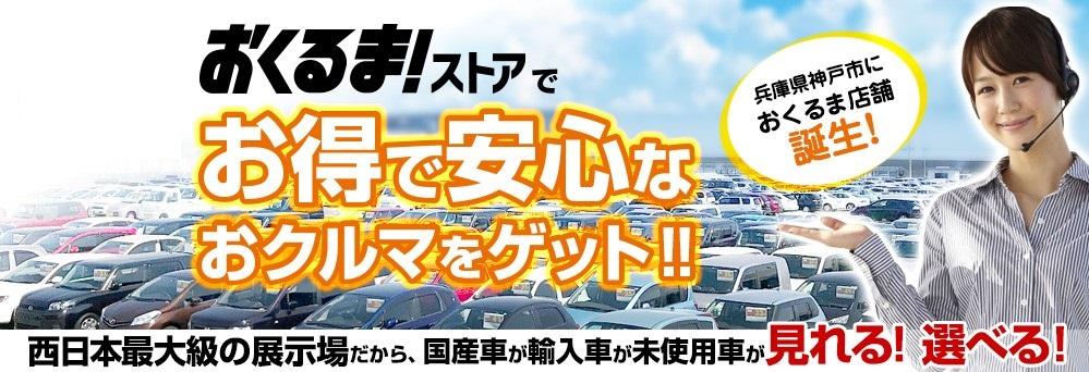 業界初!中古車の卸売市場と連動。プロ市場の流通価格で落札のチャンス!